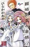 國崎出雲の事情 17 (少年サンデーコミックス)
