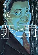 罪と罰 6 (アクションコミックス)