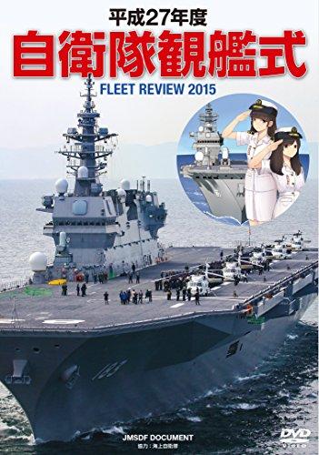 平成27年度 自衛隊観艦式 [DVD] -