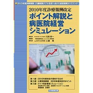 2010年度診療報酬改定ポイント解説と病医院経営シミュレーション