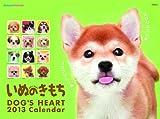 いぬのきもちカレンダー2013 ([カレンダー])