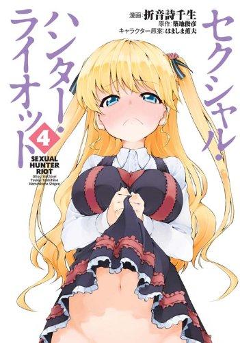 セクシャル・ハンター・ライオット(4) (シリウスコミックス)
