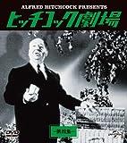 ヒッチコック劇場 第四集 バリューパック[DVD]