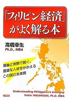 「フィリピン経済」がよく解る本