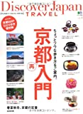 Discover Japan TRAVEL vol.4 京都再入門