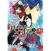 八犬伝  ‐東方八犬異聞‐ 第3巻 (あすかコミックスCL-DX)