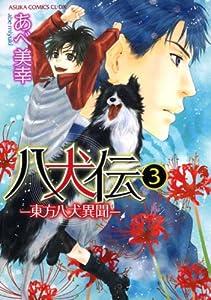 八犬伝  ‐東方八犬異聞‐ 第3巻
