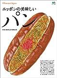 別冊Discover Japan ニッポンの美味しいパン[雑誌]