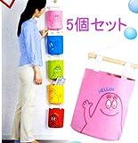 (ココ)COCO 雑貨 バーバパパ Barbapapa 5段 カラフル 雑誌 収納 壁掛け ポケット バック ( 21.5CM * 21.5CM )【2−5】