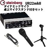 steinberg UR22mkII 2x2 USB 2.0 オーディオインターフェース iSK DM-3600 ダイナミックマイク マイクケーブル 卓上マイクスタンド 付きセット