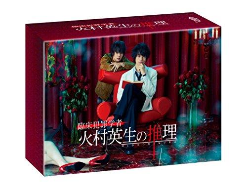 臨床犯罪学者 火村英生の推理(Blu-ray BOX)