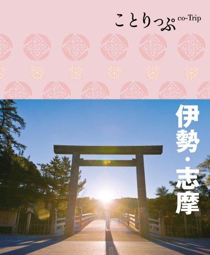 ことりっぷ 伊勢・志摩 (旅行ガイド)