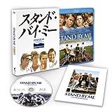 スタンド・バイ・ミー  製作25周年記念 HDデジタル・リマスター版  コレクターズ・エディション  [Blu-ray]