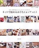 ネットで始めるおうちショップ vol.2 (私のカントリー別冊)