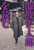 池波正太郎を読む