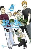 銀の匙 4―Silver Spoon (少年サンデーコミックス)