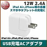 iPad Air対応USB充電ACアダプタ USB充電器 コンセント 12W USBアダプタ iPhone iPad iPod docomo au softbank