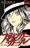 スティンガー・ガール / 小島 美帆子 のシリーズ情報を見る