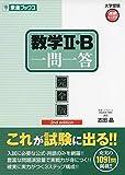 数学2・B一問一答【完全版】2nd edition (東進ブックス 大学受験 高速マスター)