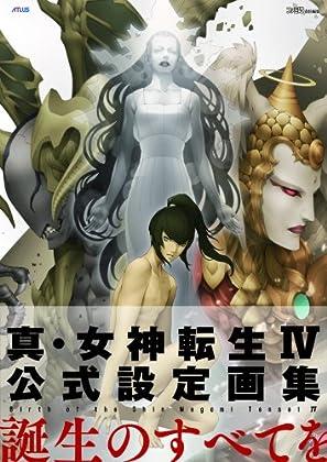 真・女神転生IV 公式設定画集 (アトラスファミ通)