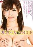 渡辺●友はH-CUP [DVD]