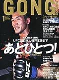 MMA GONG ゴング格闘技 2011年 01月号