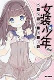 女装少年アンソロジーコミック白組 (IDコミックス REXコミックス)