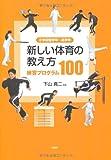 小学校低学年~高学年 新しい体育の教え方・練習プログラム100