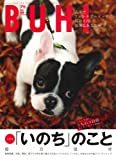 BUHI(ブヒ) Vol.9—MAGAZINE FOR FRENCH BULDOG LOVERS (9) (OAK MOOK 262)