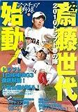 アマチュア野球27ドラフト春の (NIKKAN SPORTS GRAPH)
