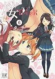 桜Trick (6) (まんがタイムKRコミックス)
