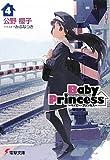 Baby Princess〈4〉 (電撃文庫)