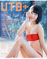 UTB+ (アップ トゥ ボーイ プラス) vol.26 (UTB 2015年 7月号 増刊)