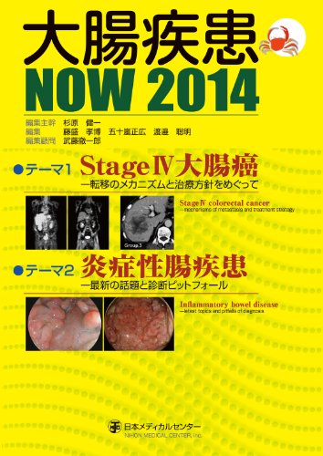 大腸疾患NOW 2014 「Stage IV大腸癌―転移のメカニズムと治療方針をめぐって」「炎症性腸疾患―最新の話題と診断ピットフォール」
