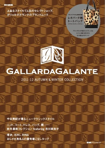 GALLARDAGALANTE 2011-12 AUTUMN & WINTER COLLECTION (e-MOOK)