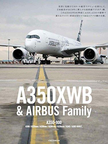 A350XWB & AIRBUS Family (イカロス・ムック)