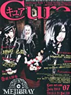 Cure (キュア) 2013年 07月号 [雑誌]()