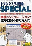 トランジスタ技術 SPECIAL (スペシャル) 2013年 07月号 [雑誌]