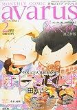 COMIC avarus (コミック アヴァルス) 2014年 02月号 [雑誌]
