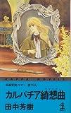 カルパチア綺想曲 / 田中 芳樹 のシリーズ情報を見る