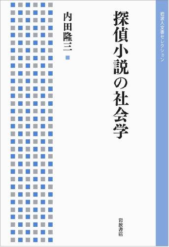探偵小説の社会学 (岩波人文書セレクション)