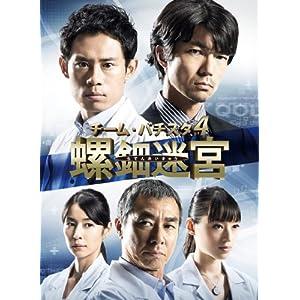 Amazon.co.jp: <b>チーム</b>・<b>バチスタ4 螺鈿迷宮</b> Blu-ray BOX: 伊藤淳史 <b>...</b>