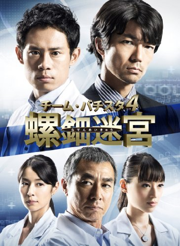 チーム・バチスタ4 螺鈿迷宮 Blu-ray BOXの画像