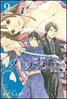 ノラガミ(9) (月刊マガジンコミックス)