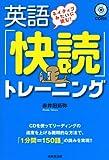 ネイティブみたいに読む!英語「快読」トレーニング
