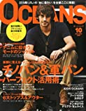 OCEANS (オーシャンズ) 2010年 10月号 [雑誌]