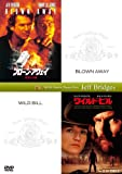ブローン・アウェイ 復讐の序曲+ワイルド・ビル[DVD]