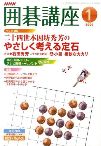 NHK 囲碁講座 2009年 01月号 [雑誌]