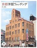 京都洋館ウォッチング (とんぼの本)