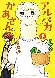 アルパカかあさん 1 少年チャンピオンコミックス・タップ!
